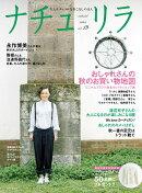 【バーゲン本】ナチュリラ vol.19
