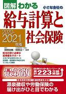 2020-2021年版 図解わかる 小さな会社の給与計算と社会保険