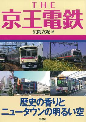 THE京王電鉄 歴史の香りとニュータウンの明るい空 [ 広岡友紀 ]