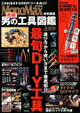 最強!男の工具図鑑最新版 (e-MOOK MonoMax特別編集)
