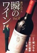 新ソムリエ瞬のワイン(6)