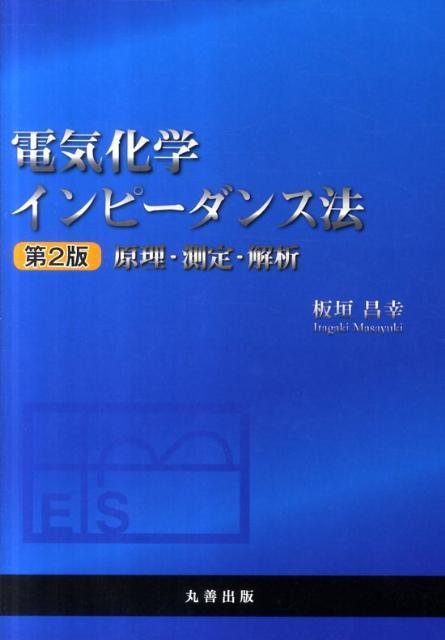 電気化学インピーダンス法第2版 原理・測定・解析 [ 板垣昌幸 ]