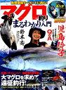 マグロ釣りまるわかり入門 特別付録DVD 相模湾・キハダキャスティングゲーム 児島玲子&鈴木斉 (COSMIC MOOK)