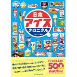 日本アイスクロニクル (TATSUMI MOOK)