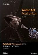 AutoCAD Mechanical 2012公式トレーニングガイド