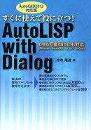 すぐに使えて役に立つ!AutoLISP with Dialog