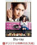 【楽天ブックス限定先着特典】午前0時、キスしに来てよ スタンダード・エディション(L判ブロマイド 3枚セット)【Blu…