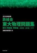 2019年度用 鉄緑会東大物理問題集 資料・問題篇/解答篇 2009-2018