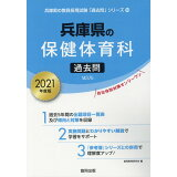 兵庫県の保健体育科過去問(2021年度版) (兵庫県の教員採用試験「過去問」シリーズ)
