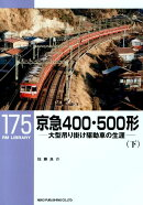 京急400・500形(下)