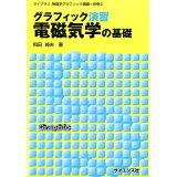 グラフィック演習電磁気学の基礎 (ライブラリ物理学グラフィック講義)