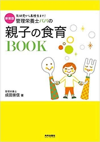 新装版 管理栄養士パパの親子の食育BOOK [ 成田崇信 ]