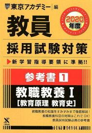 教員採用試験対策参考書(1(2020年度)) 教職教養 1[教育原理 教育史 (オープンセサミシリーズ) [ 東京アカデミー ]