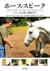 ホース・スピーク これからの人と馬との対話ガイド [ シャロン・ウィルシー ]
