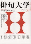 俳句大学(Vol.3(2019))