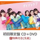 【先着特典】ダイジョウブ (初回限定盤 CD+DVD) (A5クリアファイル付き)