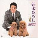 五木ひろし全曲集 2020 [ 五木ひろし ]