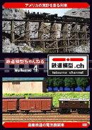 鉄道模型ちゃんねる volume.4