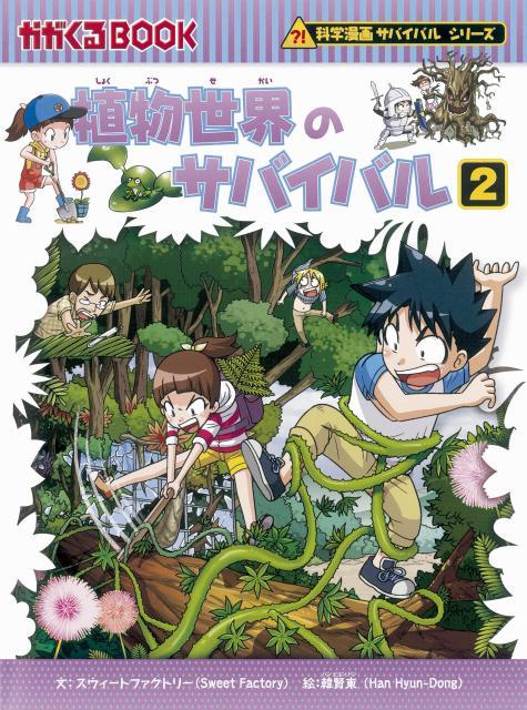 植物世界のサバイバル(2) 生き残り作戦 (かがくるBOOK 科学漫画サバイバルシリーズ) [ スウィートファクトリー ]