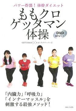 ももクロゲッタマン体操 パワー炸裂!体幹ダイエット DVD 67分付き