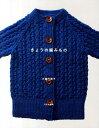 きょうの編みもの [ 三國万里子 ]