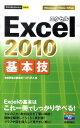 Excel 2010基本技 [ 技術評論社 ]