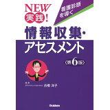 NEW実践!看護診断を導く情報収集・アセスメント第6版