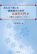 みんなで楽しむ一般教養のための言語学入門(2)