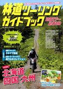 林道ツーリングガイドブック(2017〜2018)