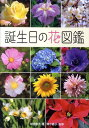 誕生日の花図鑑 [ 中居惠子 ]