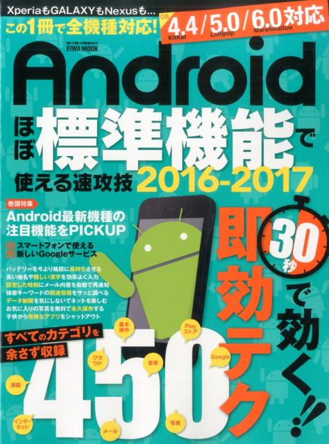 Androidほぼ標準機能で使える速攻技(2016-2017) この1冊で全機種対応! (Eiwa mook)