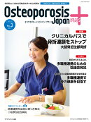 Osteoporosis Japan PLUS Vol.2 No.3