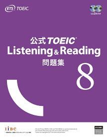 公式TOEIC Listening & Reading 問題集 8 [ ETS ]