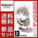 少年ラケット 1-13巻セット【特典:透明ブックカバー巻数分付き】