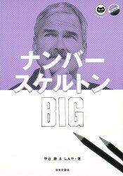 【バーゲン本】ナンバースケルトンBIG