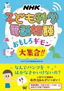 NHK 子ども科学電話相談
