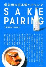 最先端の日本酒ペアリング [ 千葉麻里絵 ]
