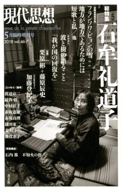 現代思想(2018(vol.46-7)) 5月臨時増刊号 総特集:石牟礼道子