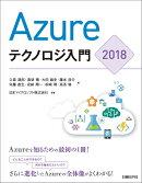 Azureテクノロジ入門 2018