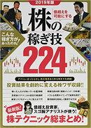 株の稼ぎ技224(2019年版)