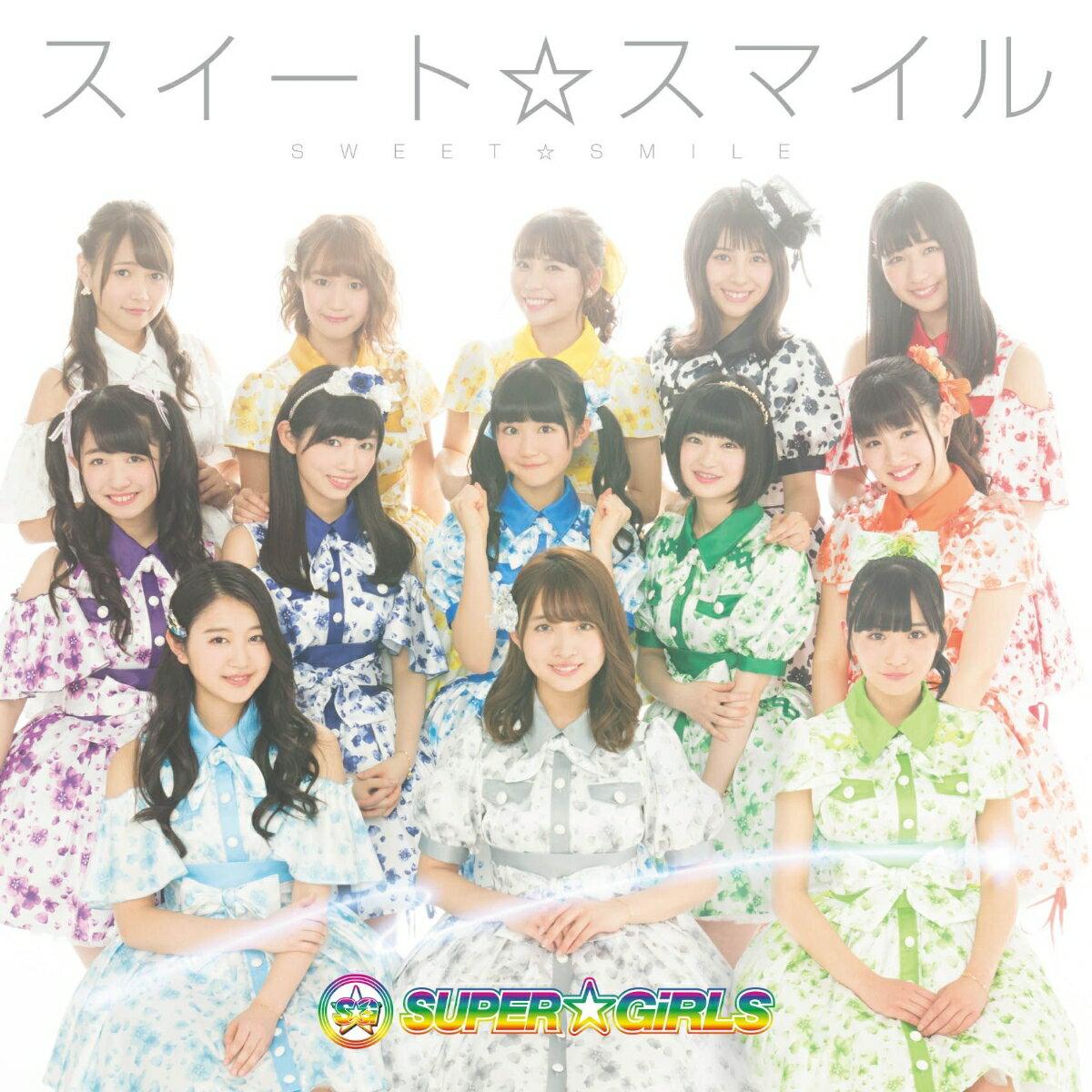スイート☆スマイル (CD+Blu-ray) [ SUPER☆GiRLS ]