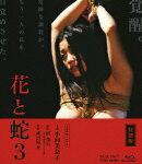 特別版 花と蛇3【Blu-ray】