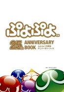 ぷよぷよ25周年アニバーサリーブック