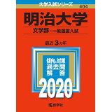 明治大学(文学部ー一般選抜入試)(2020) (大学入試シリーズ)