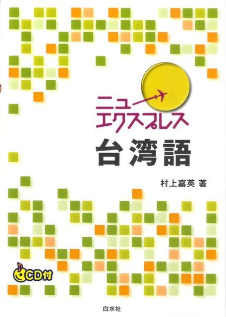ニューエクスプレス台湾語 [ 村上嘉英 ]