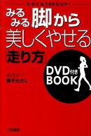 【バーゲン本】みるみる脚から美しくやせる走り方DVD付きBOOK