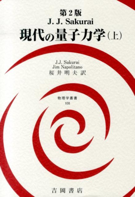 現代の量子力学(上)第2版 (物理学叢書) [ J.J.サクライ ]