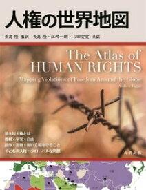 人権の世界地図 (世界地図シリーズ) [ 長島 隆 ]