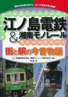 江ノ島電鉄&湘南モノレール 街と駅の今昔物語 [ 夢現舎 ]