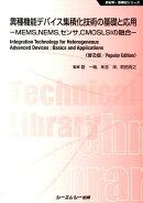異種機能デバイス集積化技術の基礎と応用《普及版》
